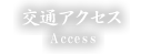 交通アクセス