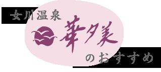 女川温泉華夕美のおすすめ