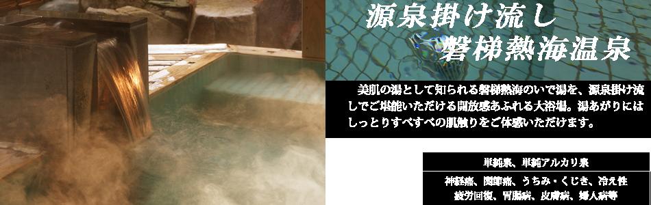 源泉掛け流し磐梯熱海温泉
