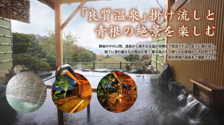 「良質温泉」掛け流しと青根の絶景を楽しむ